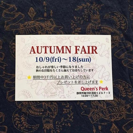 #池田の森 の#queensperk さんの#秋のフェア が本日よりスタートです。期間中三千円以上お買い物をするともらえるプレゼントの選択肢の中に、#tomoprix の#ガーゼハンカチ を入れて頂く事になりました。急に寒くなってきたし、羽織り物とか秋服気になります。お出かけの際には是非お立ち寄りください。#日本平#静岡市#駿河区#セレクトショップ#クイーンズパーク#クイーンズパーク池田の森 #autumnfair #オータムフェア#お買い上げプレゼント#tomoprix#ガーゼハンカチ