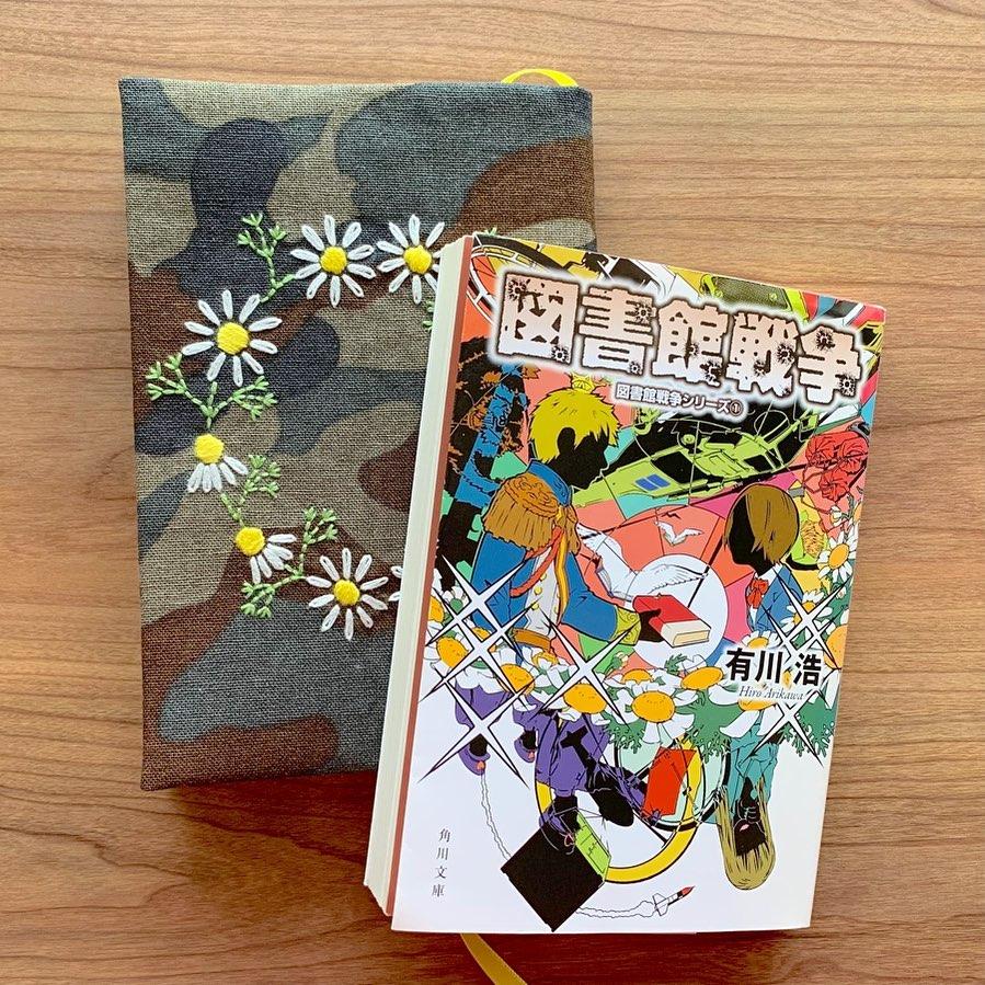 #読了#図書館戦争#有川浩#角川文庫「あの人と同じようにあたしも本を守りたい」主人公 図書特殊部隊/一等図書士笠原郁のセリフです。で、私も本に迷彩着せてみました。近日中にminneで販売致します。#minne_new WEEKプロフィール欄からminne tomoprix galleryに飛べます。気になる方はご覧ください。@tomoprix_k#逆境で生まれる力#おうち時間 が少しでも楽しくなりますように。#読書#花のあるくらし#カモミール刺繍#カモミール刺繍のブックカバー#文庫本サイズ#ブックカバー #花刺繍 #刺繍 #embroidery #手刺繍#handembroidery #handmade #手仕事#手作り#針仕事#needlework#カミツレ#カモマイル#カモミール#chamomile#tomoprix